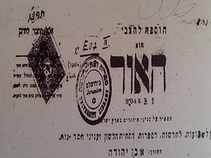 HaZvi - Image: Ha'Aor