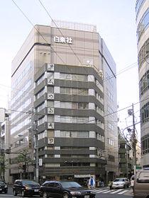 Hakusensha (2006.05.05).jpg