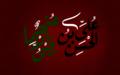 Hasan ibn Ali - Calligraphy.png