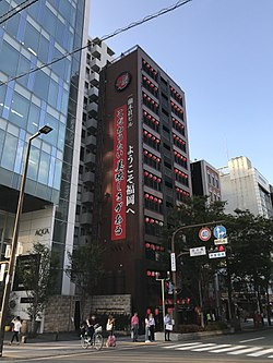 Headquarters of Ichiran Ramen.jpg