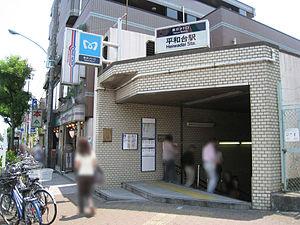 Heiwadai Station (Tokyo) - Station entrance, June 2008