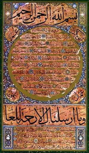 Hilya - A hilye by Hâfiz Osman (1642–1698), who established the standard layout used for this type of calligraphic panel