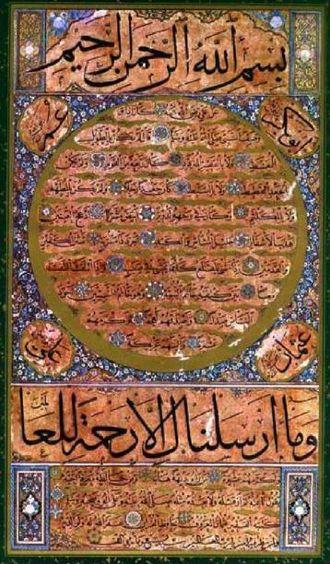 Hâfiz Osman - Image: Hilye i serif 1