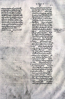 Horoi beginning. Codex Parisinus graecus 1807.jpg