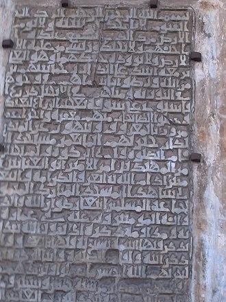 Al-Mustansir Billah - Image: Imam Mustansir history details at Mosque tulin