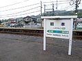 Iwamotostation-sign-aug12-2014.jpg