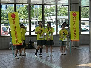 Telethon - Fundraising for 24 Hour Television at Kanazawa-Bunko Station, 2007