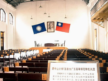 Venue of the 1st National Congress of Kuomintang in 1924 KMTfirstCongress1924.jpg