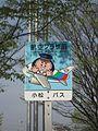 Kabukky Busstop.jpg
