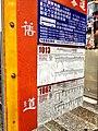 Keelung Bus 1013+1062 Jiudao stop board 20120407.jpg