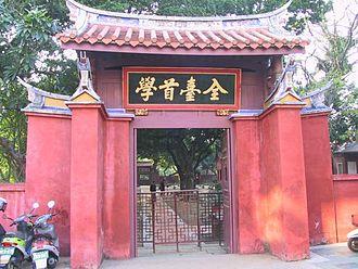 Taiwan Confucian Temple - Image: Kongmiau
