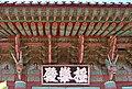 Korea-Goheung-Geumtapsa Geungnakjeon Signboard 5704-07.JPG