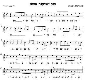 Yitzchak Ginsburgh - Musical score for Ginsburgh's Kos-Yeshuois melody