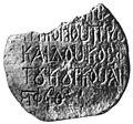 Kourkouas inscription.jpg
