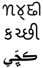 Кутчи language.png