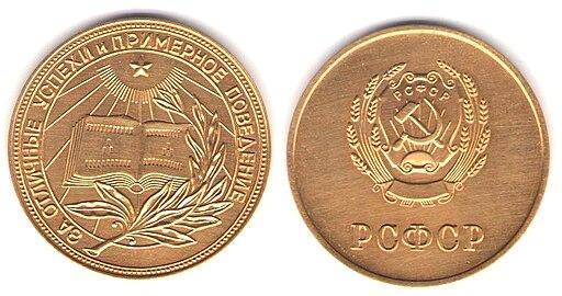LGB золотую медаль 1950
