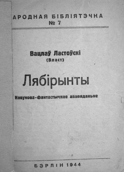 File:Lastouski Vaclau.Labirynty.djvu