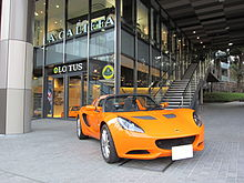 Lotus TLC-Harajuku Showroom.JPG