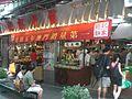 Macau street Rua Do Cunha Koi Kei Bakery 1.JPG