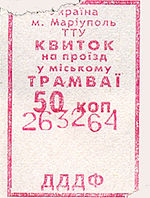 Mariupol tram ticket.jpg