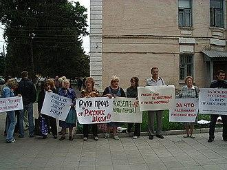 Пикетирование против планов закрытия русского лицея