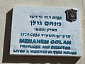 Memorial plaque to Menahem Golan in Tel Aviv.jpg