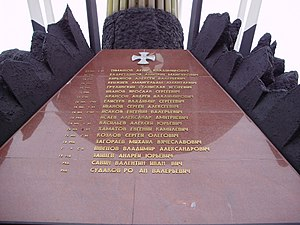 Memorial to the 6th Company in Cherekha (6).JPG