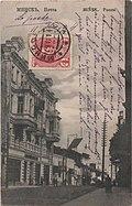 Miensk, Franciškanskaja. Менск, Францішканская (1914).jpg