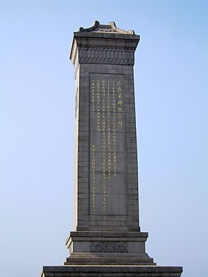 Monument to the People's Heroes - Epitaph in gold