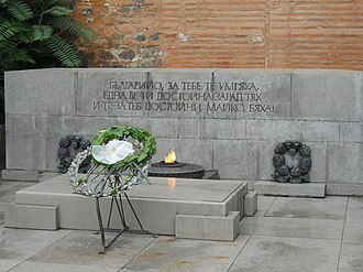 Monument to the Unknown Soldier, Sofia - Image: Monument to the Unknown Soldier in Sofia