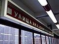 Moscow Monorail, Ulitsa Akademika Korolyova station (Московский монорельс, станция Улица Академика Королёва) (5574516534).jpg
