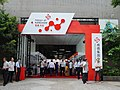 Namchow Group Exhibition 20190629.jpg