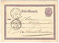 Netherlands 1874-01-16 postal card Rotterdam-Amsterdam G3.jpg