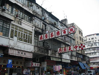 Chinese University of Hong Kong - Former campus of New Asia College in Sham Shui Po