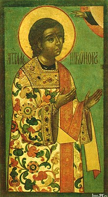 Nicanor the Deacon by Fedor Zubov (1685, Smolensky cathedral of Novodevichiy convent).jpg