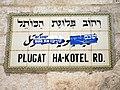 Old Jerusalem Plugat Ha-Kotel road sign stickers.jpg
