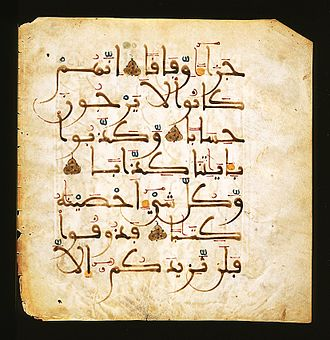 Page from a Manuscript of the Qur'an (78-20-30) LACMA M.88.37 (2 of 2).jpg