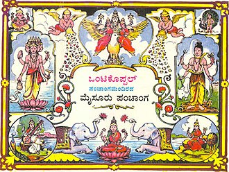 Ugadi - Kannada panchanga