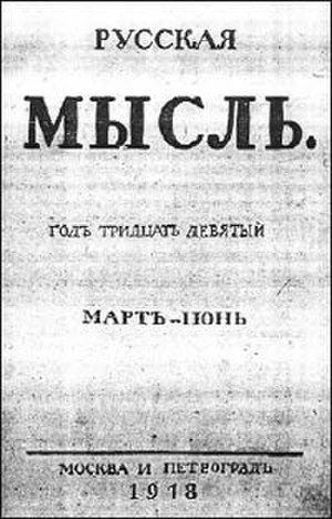 Russkaya Mysl - The last official Russian issue of Russkaya Mysl, 1918