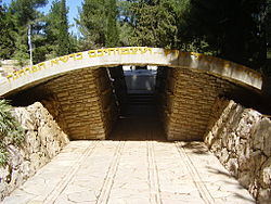 PikiWiki Israel 12296 old city memorial in mount herzl.jpg