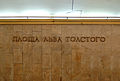 Ploscha Lva Tolstogo metro station Kiev 2010 07.jpg