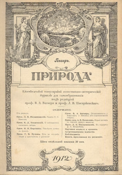 Картинки природа википедия