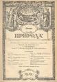 Priroda 1912 01 oblozhka.png
