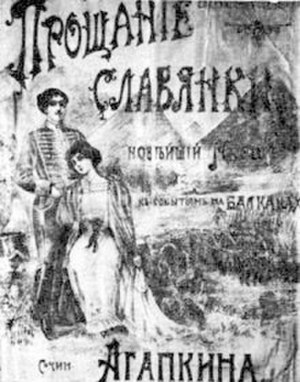 Farewell of Slavianka - The cover of one of the first editions of the Farewell of Slavianka notes