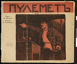 Pulemet no1 cover 1905.jpg