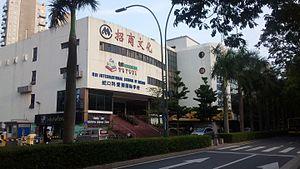 Nanshan District, Shenzhen - QSI International School of Shenzhen