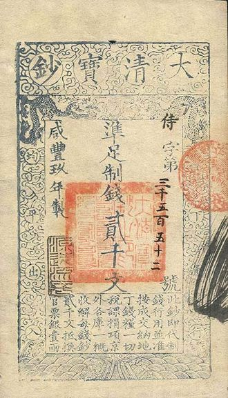 Chinese cash (currency unit) - A 2000 wén note from 1859