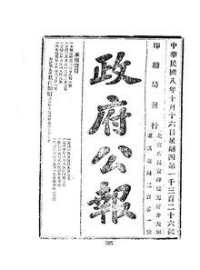 ROC1919-10-16--10-31政府公报1326--1340.pdf
