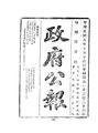 ROC1919-10-16--10-31政府公報1326--1340.pdf