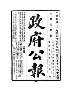 ROC1926-03-15--03-31政府公报3565--3581.pdf